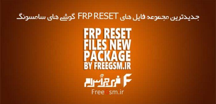 FRP-RESET
