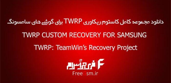 TWRP SAMSUNG